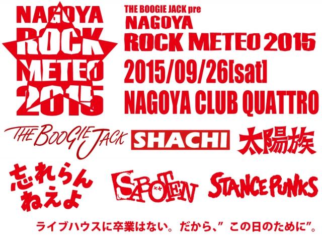 NAGOYA ROCK METEO 2015ホームページチケット予約受付開始!