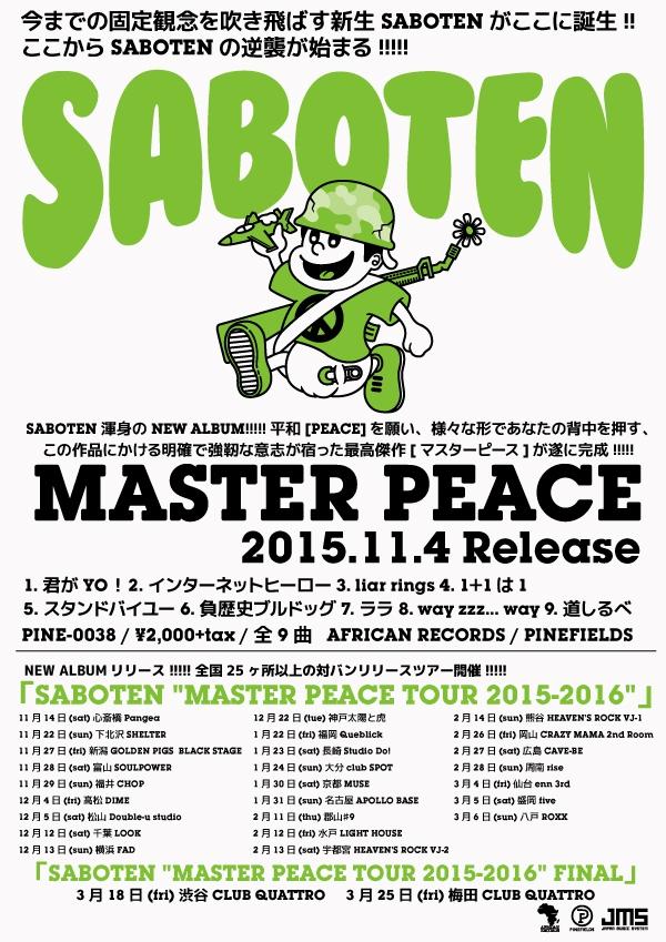 "SABOTENレコ発""MASTER PEACE TOUR 2015-2016""に参戦決定!"