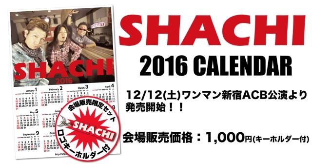 ワンマン公演の会場にてカレンダー販売開始!