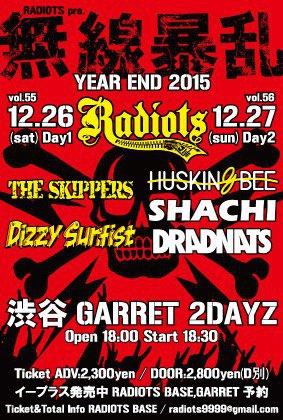 2015年の〆は渋谷にてRadiots企画!!