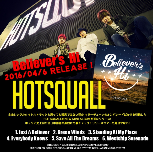 HOTSQUALL「Get up Believers Tour2016」に参戦決定!!