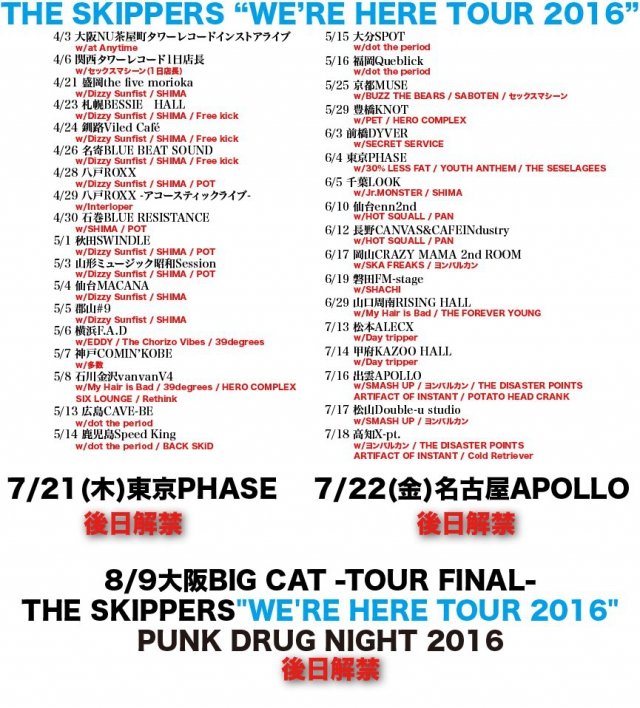 THE SKIPPERSのツアーで遂に磐田凱旋決定!