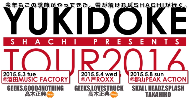 YUKIDOKE TOUR2016酒田・八戸に髙木正典(おい、そこの道あけろ)参戦決定!