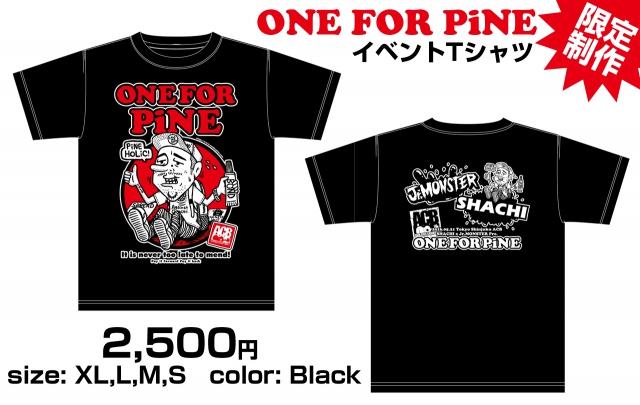「ONE FOR PiNE」イベントTシャツ販売します!