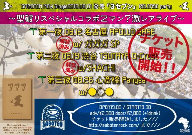 SABOTEN NEW SINGLE 「3セブン」 リリースイベント「型破りスペシャルコラボ2マン?激レアライブ」に出演決定!
