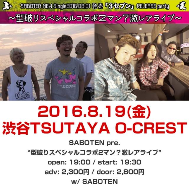 8月19日(金)は渋谷O-CRESTにてSABOTENとツーマン!
