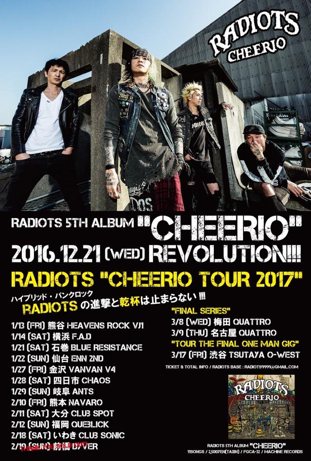 "RADIOTS ""CHEERIO TOUR 2017""に参戦決定!"