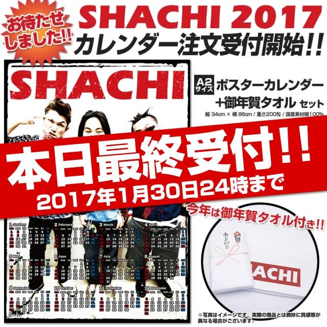 本日(1/30)2017カレンダー最終受付!!