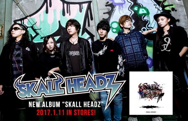 今年のGWは「SKALL HEADZ TOUR 2017」に参戦決定!