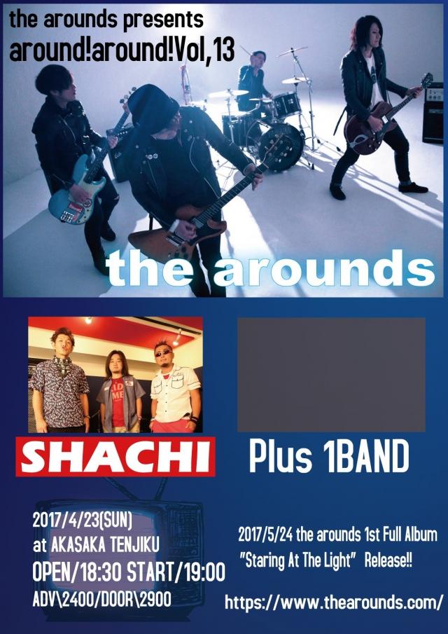 the arounds企画「around!around!Vol.13」に出演決定!
