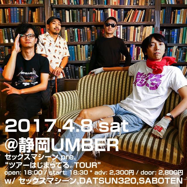 セックスマシーン「ツアーはじまってる。TOUR」の静岡公演に出演決定!