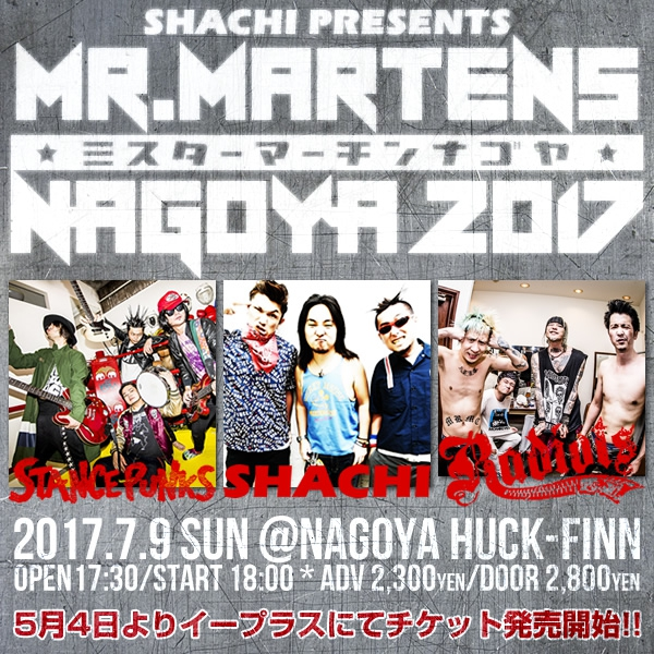 Mr.MARTENS NAGOYA2017開催!