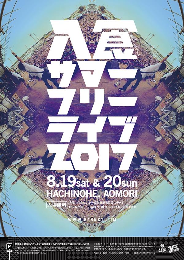 八食サマーフリーライブ2017出演決定!