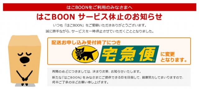 「はこBOON」サービス停止に伴う通販送料について