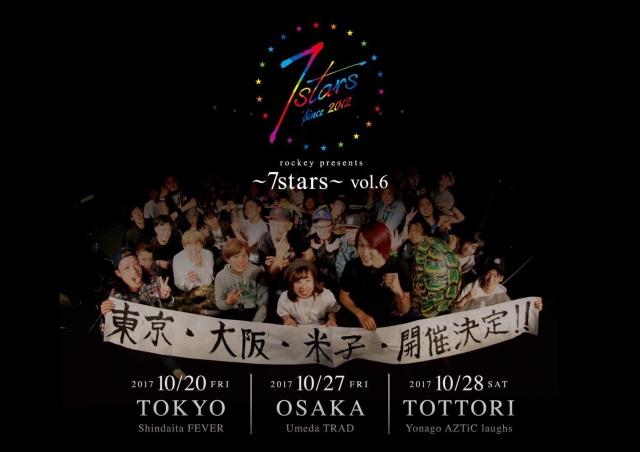7stars出演決定!今年は大阪1本のみ!