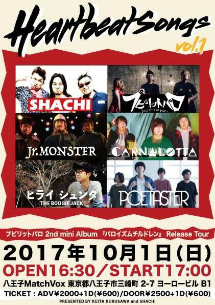 八王子にてSHACHI共催イベント!