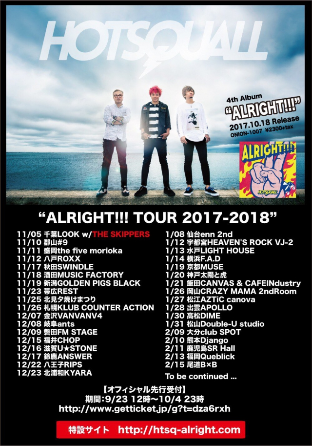 HOTSQUALL「ALRIGHT!!! TOUR」磐田公演に参戦決定!