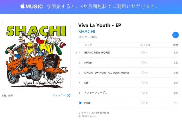 「Viva La Youth」の配信がいよいよスタート!