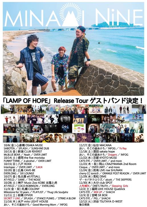 12月の九州ツアーのチケット予約受付開始!