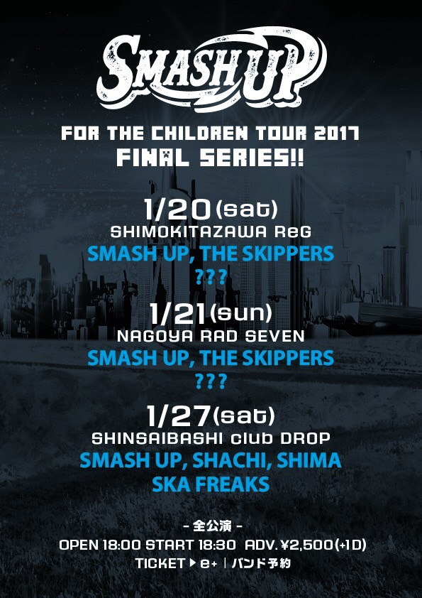 SMASH UP「FOR THE CHILDREN TOUR 2017 FINAL」出演決定!