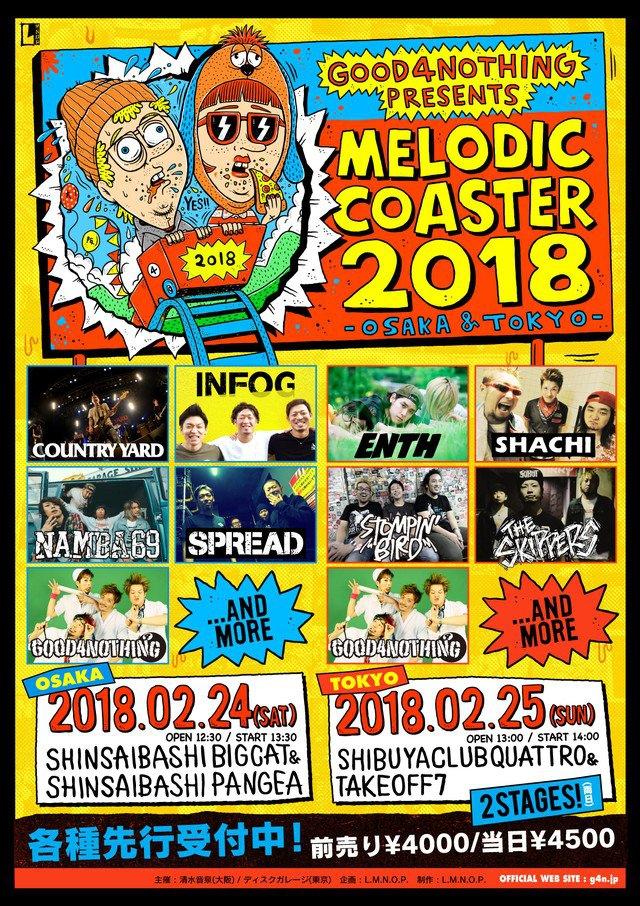 2月に開催されるGOOD4NOTHING主催のライブイベント「MELODIC COASTER 2018」に出演決定!