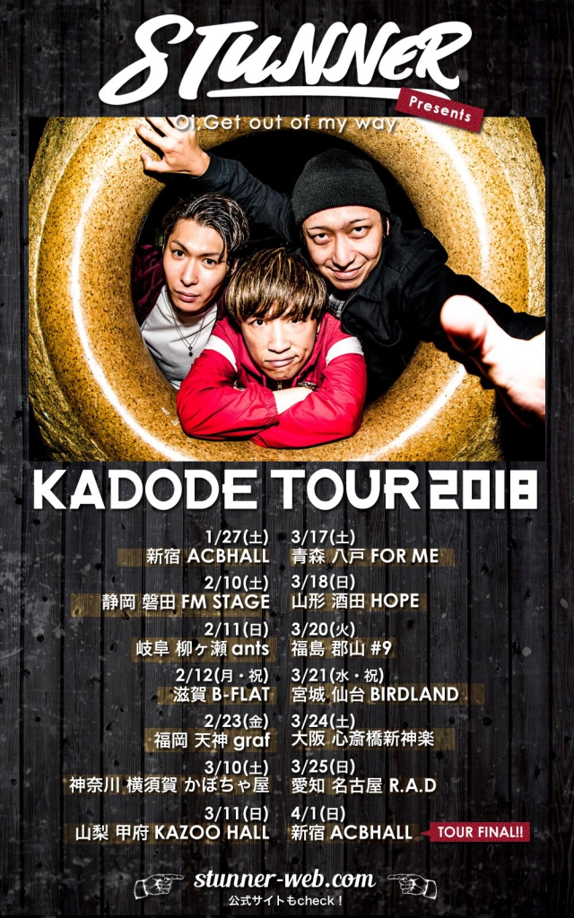 "STUNNERの""KADODE TOUR 2018""の横須賀・甲府・名古屋公演に出演決定!"