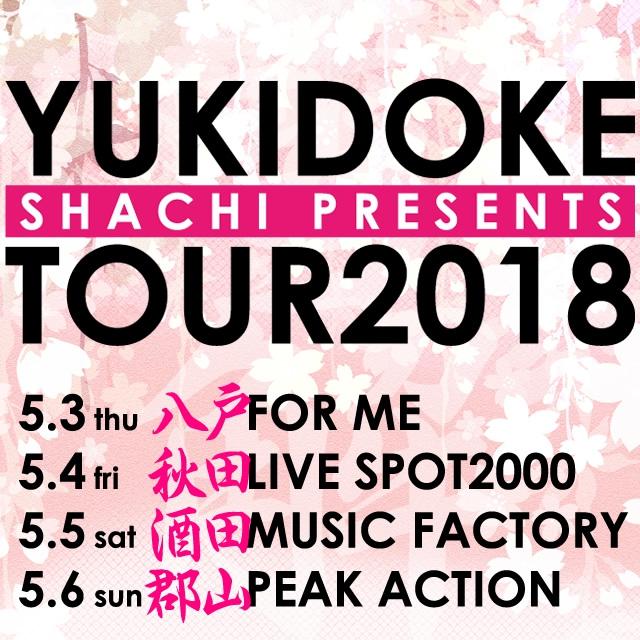 YUKIDOKE TOUR2018開催決定!