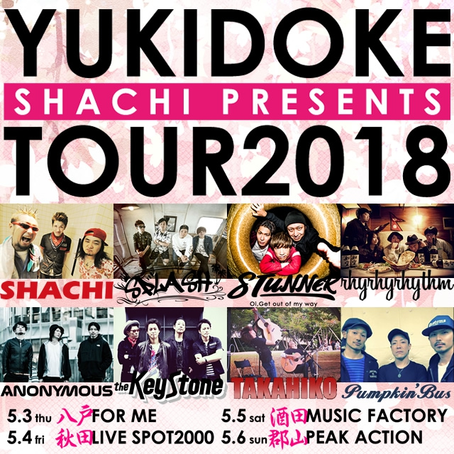 YUKIDOKE TOUR2018第一弾メンツ発表!