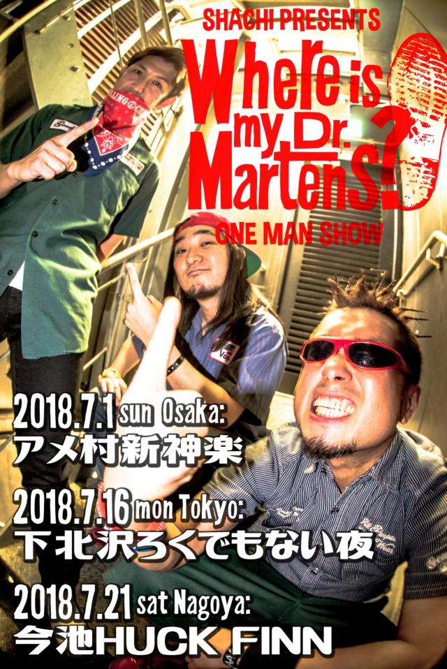 7月に東名阪のワンマンライブ決定!