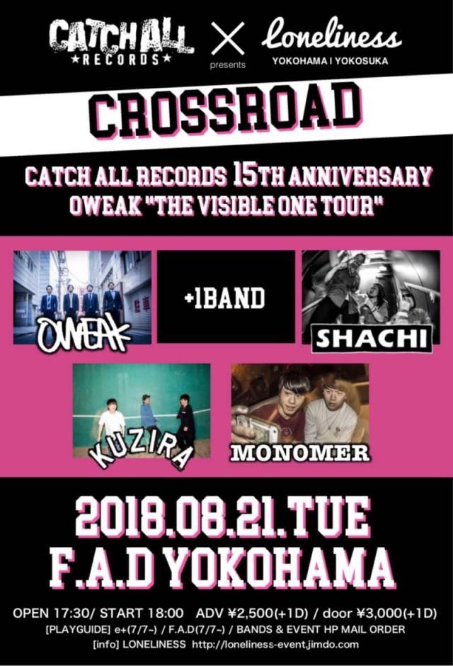 "OWEAK""The Visible One Tour""横浜公演に参戦決定!"