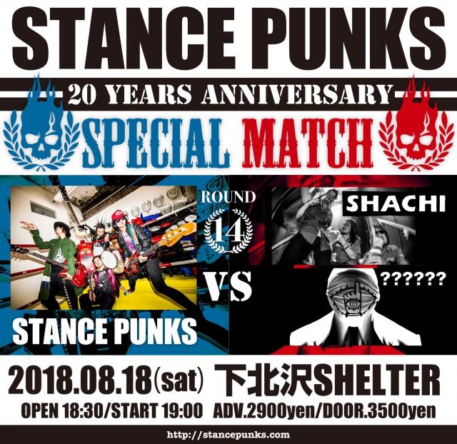 STANCE PUNKSの20th ANNIVERSARY~スペシャルマッチの下北沢公演に参戦決定!