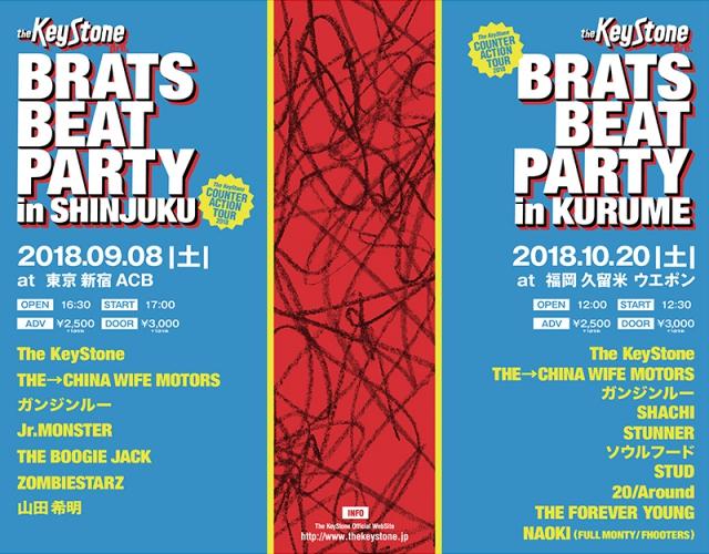"The KeyStoneの""BRATS BEAT PARTY""で久留米公演決定!"