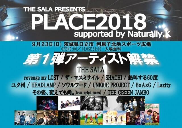 3年連続!茨城・日立で行われる「PLACE2018」に出演決定!