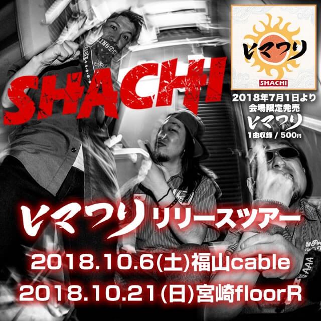 ヒマワリリリースツアーで福山・宮崎公演決定!