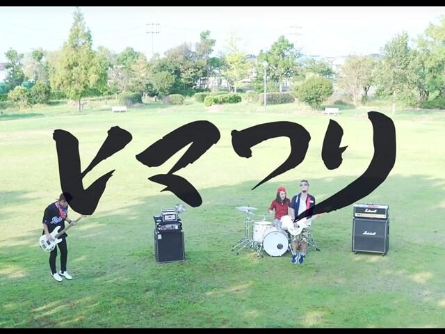 「ヒマワリ」MV公開!