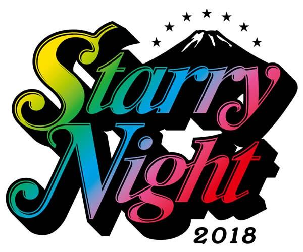 StarryNight2018開催中止について