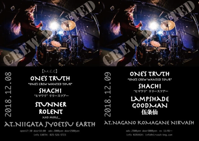 """ONE'S TRUTHの""""ONE'S CREW WANTED TOUR""""の上越・駒ヶ根公演にカップリング決定!"""
