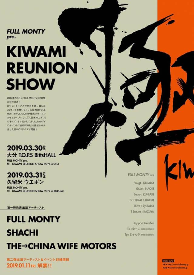 3月にあのFULL MONTYの限定復活イベントで九州2公演が決定!