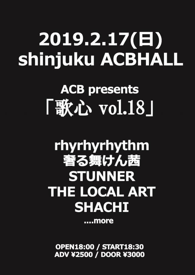 rhyrhyrhythmレコ発新宿ACB公演に出演決定!