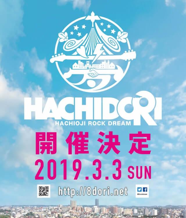 HACHIDORI2019出演決定!