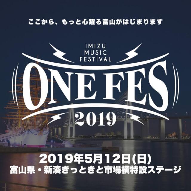 5月に富山県で開催されるフェス「ONE FES」に出演決定!