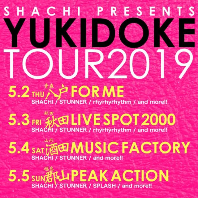 今年も開催! YUKIDOKE TOUR2019の日程と第一弾出演バンド発表!