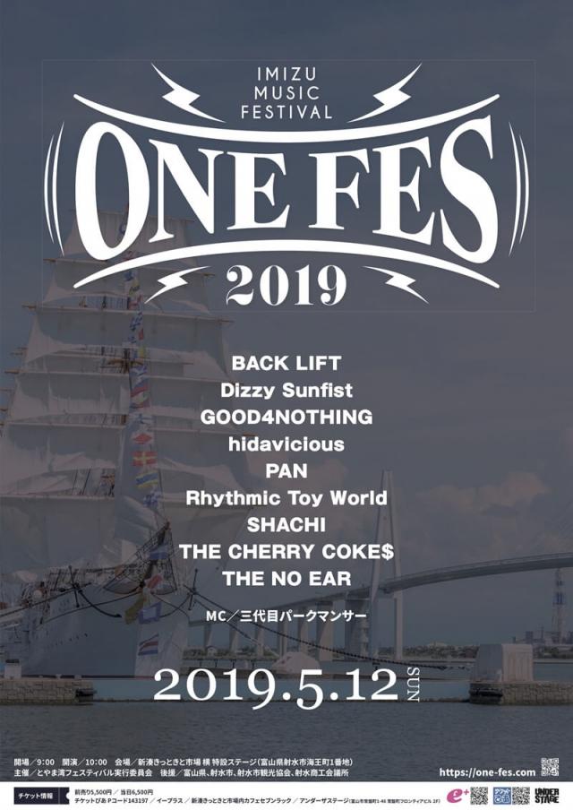 5月に富山県で開催されるフェス「ONE FES」の第3弾アーティスト発表!