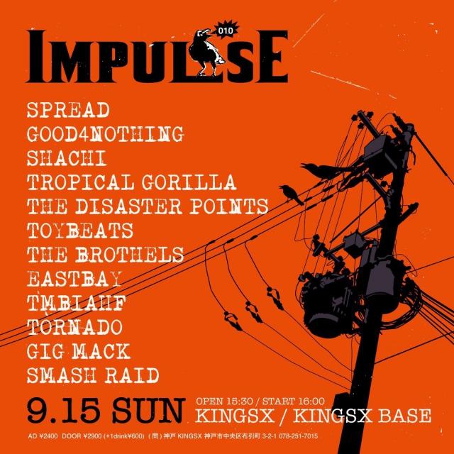 神戸で開催のIMPULSE010に出演決定!