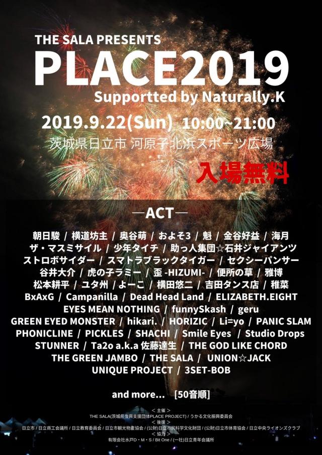 今年も開催のPLACE2019に出演決定!