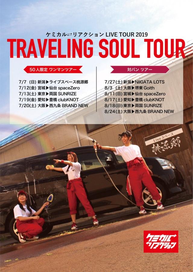 8月にケミカル⇄リアクションのツアーで豊橋公演追加!