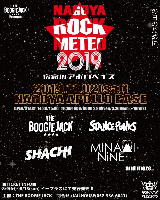 NAGOYA ROCK METEO2019に出演決定!