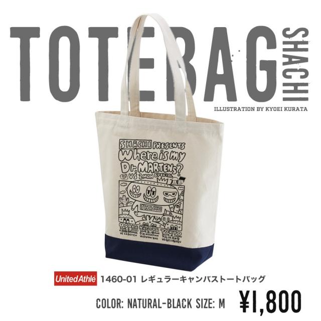 トートバッグ明日の会場より発売開始!