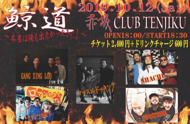 マッスルドッキングの東京ツアーで赤坂TENJIKU追加!