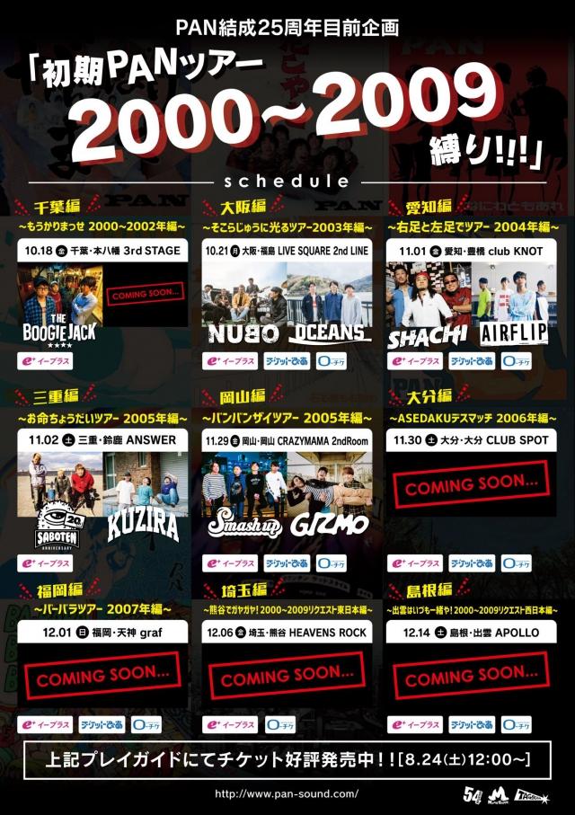 PAN結成25周年目前企画「初期PANツアー2000〜2009縛り!!!」〜右足と左足でツアー 2004年編〜にて今年二度目の豊橋が決定!